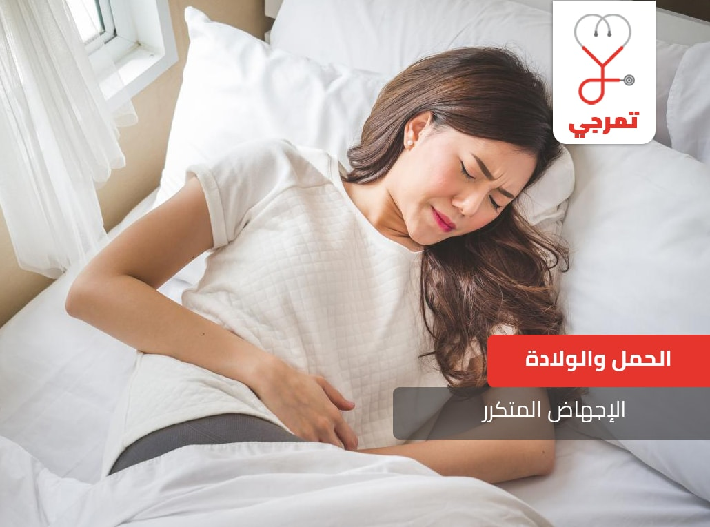 Photo of الإجهاض المتكرر Recurrent Abortion الأسباب والأعراض وطرق العلاج