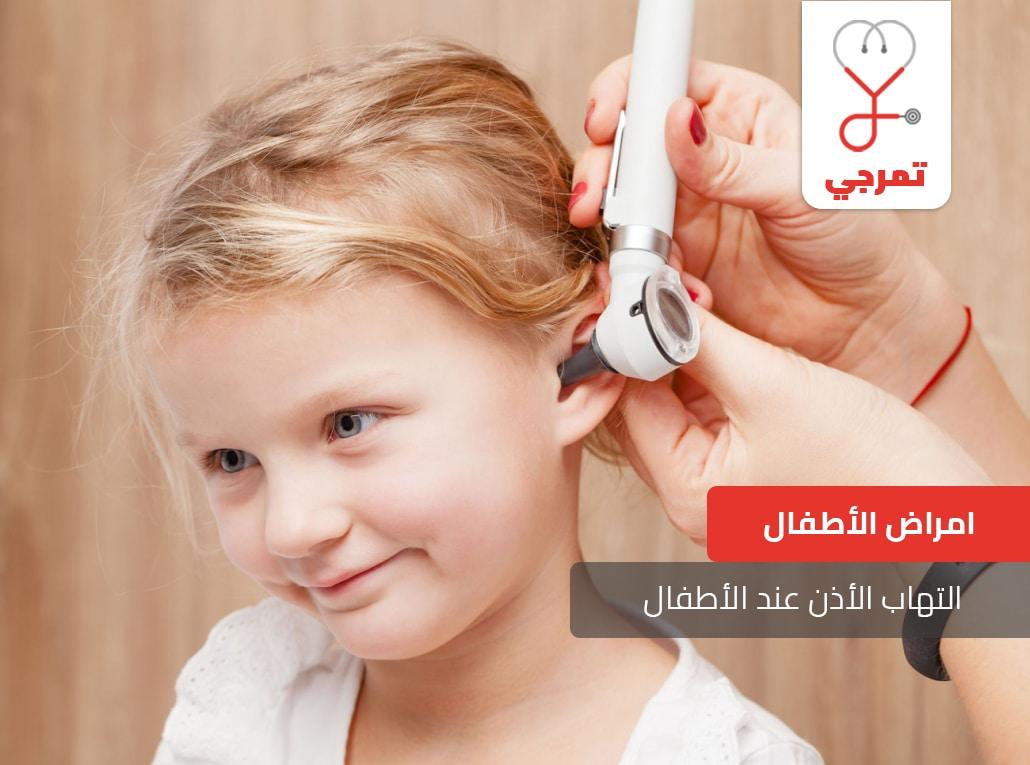 Photo of التهاب الأذن عند الأطفال