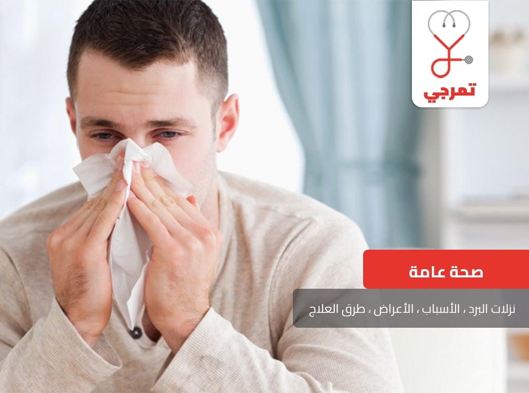 Photo of نزلات البرد الأسباب الأعراض وطرق العلاج