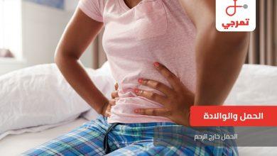 Photo of 4 أعراض تدل على وجود الحمل خارج الرحم
