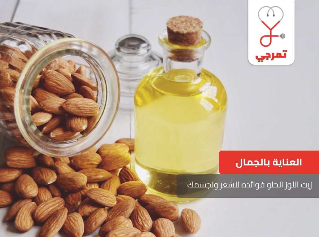 Photo of زيت اللوز الحلو فوائده للشعر ولجسمك ، كل ما يهمك