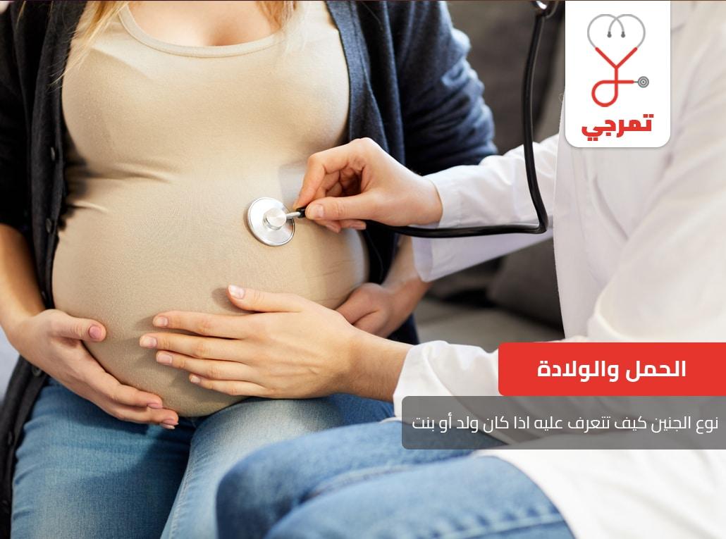 Photo of نوع الجنين كيف تتعرف عليه اذا كان ولد أو بنت
