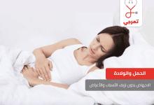 Photo of الإجهاض بدون نزيف الأسباب والأعراض