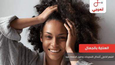 Photo of الشعر الكيرلي أشكال التسريحات وطرق الحفاظ عليه ملف شامل