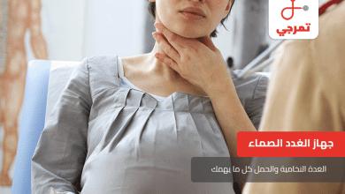 Photo of الغدة النخامية والحمل كل ما يهمك