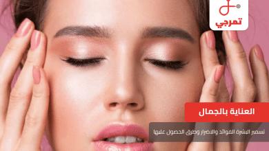 Photo of تسمير البشرة الفوائد والأضرار وطرق الحصول عليها