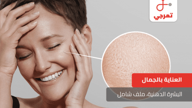 Photo of البشرة الدهنية الأسباب، طرق العلاج، وصفات طبيعية، ملف شامل