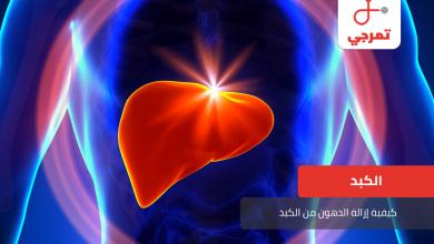 Photo of إزالة دهون الكبد كيف تتم ونصائح للتخلص من الدهون