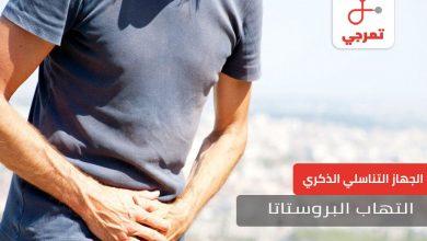 Photo of التهاب البروستاتا الأسباب الأعراض والعلاج