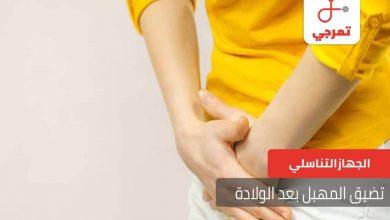 Photo of تضييق المهبل بعد الولادة