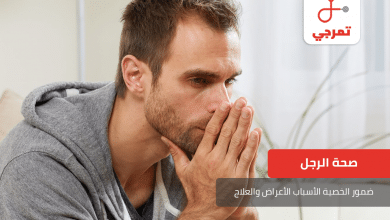 Photo of ضمور الخصية الأسباب والأعراض وطرق العلاج