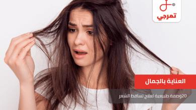 Photo of وصفات طبيعية لعلاج تساقط الشعر وأكثر من 20وصفة في المنزل