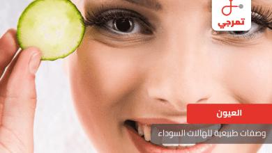 Photo of التخلص من الهالات السوداء و30 وصفة طبيعية في المنزل
