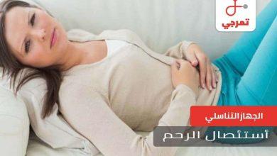 Photo of استئصال الرحم الأسباب وكيف تتم العملية ونصائح للتعامل بعد العملية