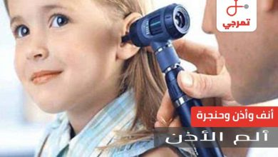 Photo of ألم الأذن الأسباب الأعراض طرق العلاج والوقاية