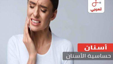 Photo of حساسية الأسنان الأسباب ونصائح مهمة لتجنبها