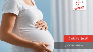 Photo of حموضة المعدة للحامل ونصائح للتخلص منها