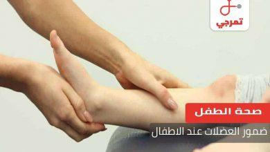 Photo of ضمور العضلات عند الأطفال الأعراض الأسباب وطرق مختلفة للعلاج