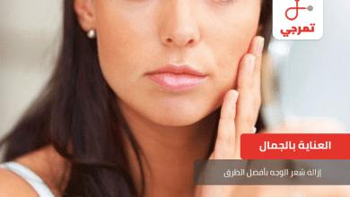 Photo of إزالة شعر الوجه بأفضل الطرق المناسبة لكِ