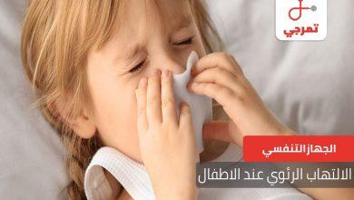 Photo of الالتهاب الرئوي عند الأطفال وحديثي الولادة