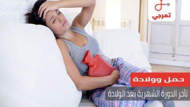 Photo of تأخر الدورة الشهرية بعد الولادة وعودتها مرة أخرى