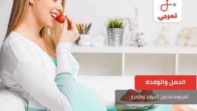 Photo of الفراولة للحامل فوائد أضرار وهل تسبب الإجهاض