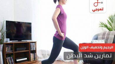 Photo of تمارين شد البطن في المنزل والحصول على أفضل النتائج