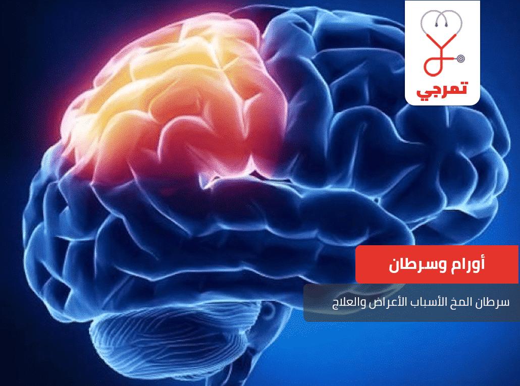 سرطان المخ الأسباب الأعراض والعلاج تمرجي