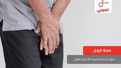 Photo of فتق الخصية الأسباب الأعراض العلاج وكيف تحمي نفسك منه