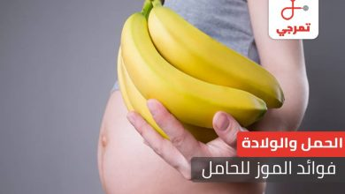 Photo of فوائد الموز للحامل وأهم النصائح