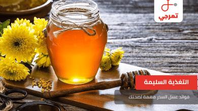 Photo of فوائد عسل السدر مهمة لصحتك