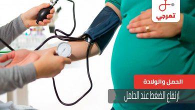 Photo of ارتفاع الضغط عند الحامل وتأثيره على الأم والجنين