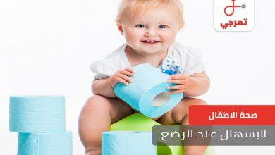 Photo of أكثر من 10 أسباب تؤدي إلى الإسهال عند الرضع