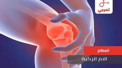Photo of آلام الركبة الأسباب الأعراض وطرق العلاج الطبيعية