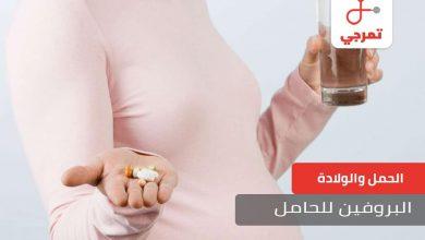 Photo of البروفين للحامل هل يسبب الإجهاض وحقائق مهمة