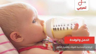 Photo of الرضاعة الصناعية الفوائد والأضرار للطفل
