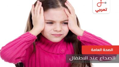 Photo of الصداع عند الأطفال الأسباب الأعراض وطرق الوقاية