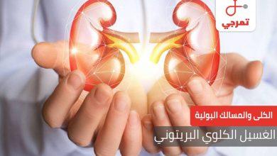 Photo of الغسيل الكلوي البريتوني الأسباب والآثار الجانبية