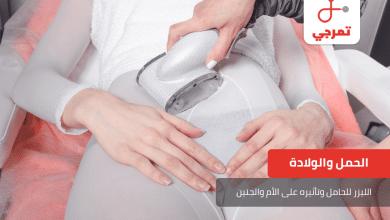 Photo of الليزر للحامل وتأثيره على الأم والجنين