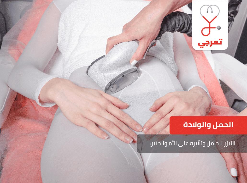 الليزر للحامل وتأثيره على الأم والجنين تمرجي