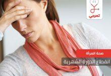 Photo of انقطاع الدورة الشهرية وانقطاع الطمث المبكر