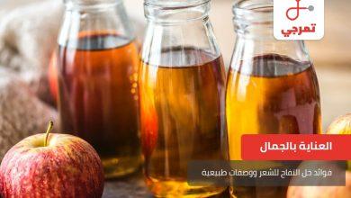 Photo of فوائد خل التفاح للشعر وأضراره ووصفات طبيعية