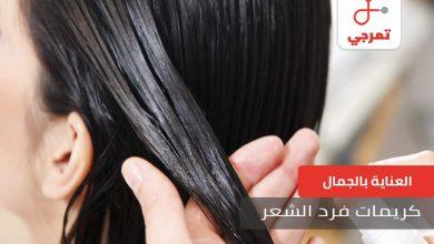 Photo of كريمات فرد الشعر أفضل الأنواع وأضرارها على الشعر
