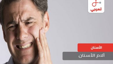 Photo of آلام الأسنان الأسباب الأنواع ونصائح للوقاية منها