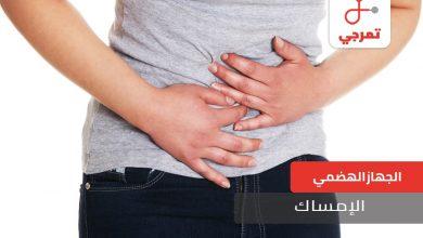 Photo of الإمساك الأسباب العلاج وكيف يمكنك التخلص منه