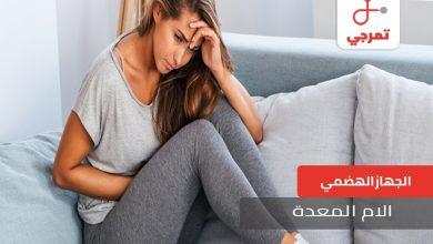 Photo of آلام المعدة الأسباب العلاج ونصائح للتخلص منها