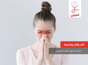 التهاب الجيوب الأنفية المزمن