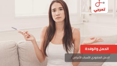 Photo of الحمل العنقودي الأسباب الأعراض وطرق العلاج