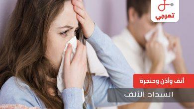 Photo of انسداد الأنف الأسباب الأعراض وطرق العلاج