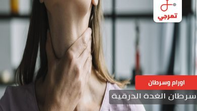 Photo of سرطان الغدة الدرقية الأسباب الأعراض وطرق العلاج
